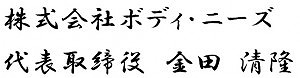 株式会社ボディニーズ 代表取締役 金田清隆